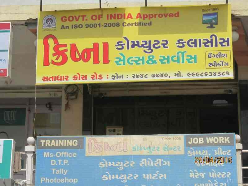 government of India approved  computer  training  center computer  sales purchase & repair  - by Krishna Computer Center, Ahmedbad