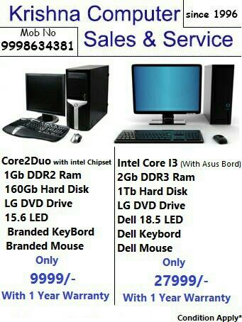 computer price  - by Krishna Computer Center, Ahmedbad
