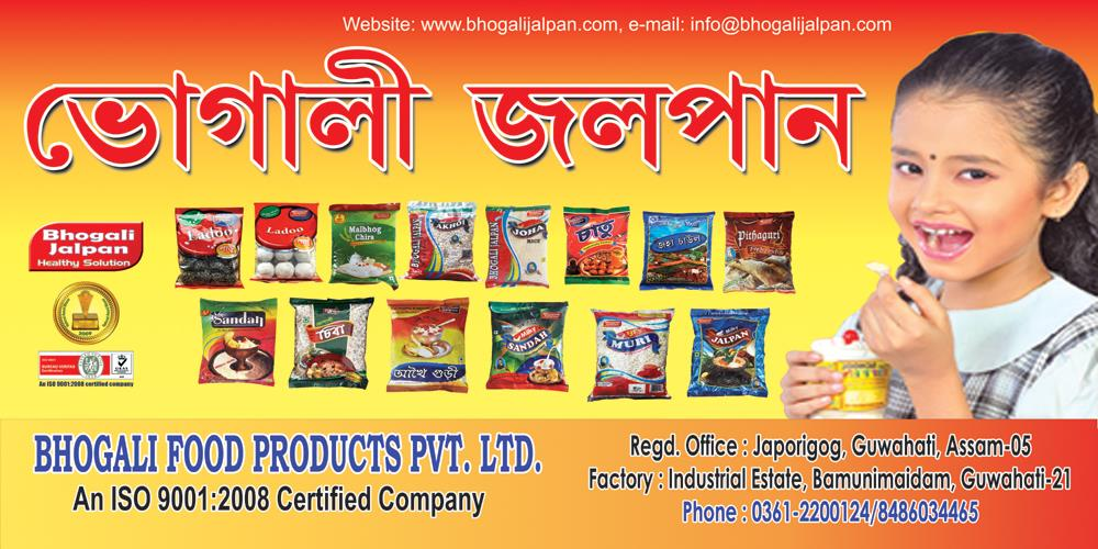 """Our Vision: We have started our journey with innovatively recharging our cultural foods as a """"package of complete Foods solution"""" for presenting to our customers in global market, because we always give proper value to our customer, our cul - by Bhogali Food Products Pvt Ltd, Guwahati"""
