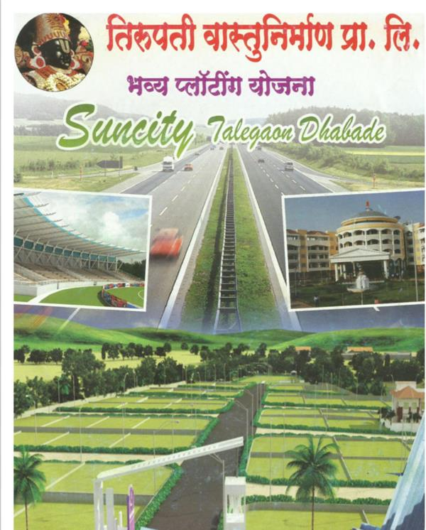 Project Details About the Project Suncity is a residential project by Tirupati Vastunirman. It has a thoughtful design and is well equipped with all the modern day amenities as well as basic facilities. The project offers various odd dimens - by Tirupativastunirman, Pune