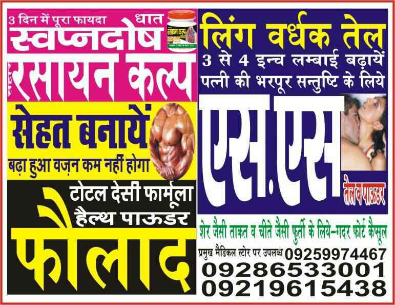 ling ko lamba mota our takatwar kiya ja sakta h please us ss oil for penis massage only 100 / increase your penis size 2 3 t - by Dr Sheikh, Near Bus Stand Palwal