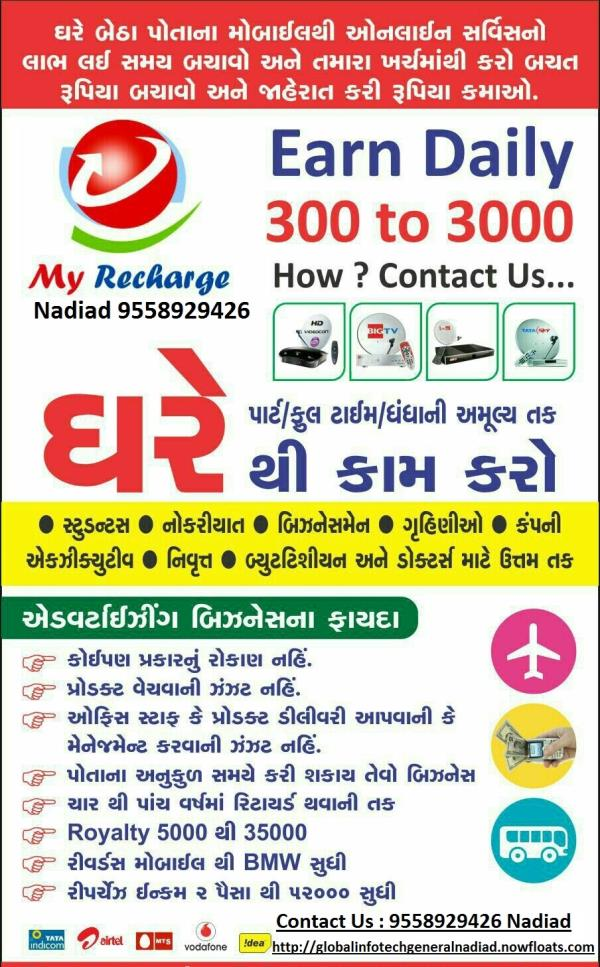 My recharge Demo card Activation Contact us.... - by Global Infotech, Nadiad
