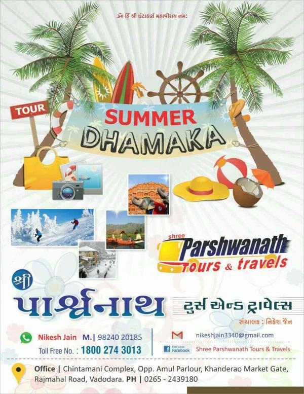 summer dhamaka packages for Baroda at parshwanath tours and travels. visit us . - by Parshwanathtoursandtravels, Vadodara