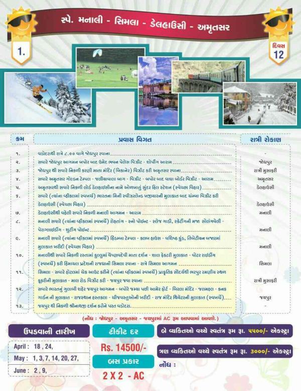 Best travel service provider for vadodara city area, Near khanderao market, jubelie baug. - by Parshwanathtoursandtravels, Vadodara