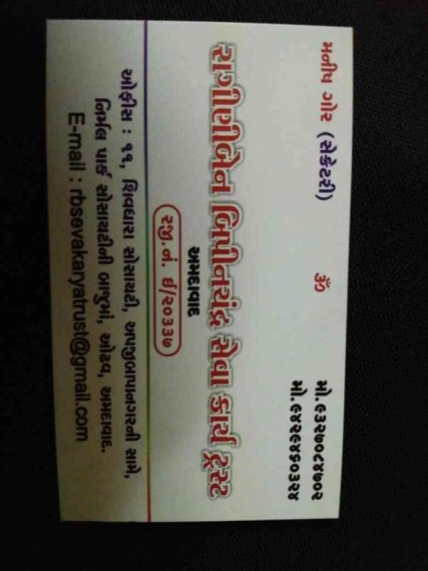 Find My Details. - by Raginiben bipinchandra Seva Karya Trust, Ahmedabad