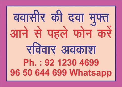 Useful in Piles, Bawasir. This is Best and free medicine for piles and bawasir. - by Juneja Herbals 9310104699, New Delhi
