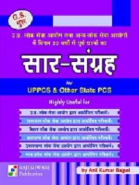 Sar Sangrah, G.S. सार-संग्रह FOR STATE PCS Descriptions :   विगत 20 वर्षो से पूछे गये विभिन्न लोक सेवा आयोग में पूछे गये प्रश्ननो का संकलन Buy http://www.rajeshwaripublication.com/product-details.php?pid=10 - by Vocab Guru Rajeshwari Publication - 9540676563, Ahmedabad