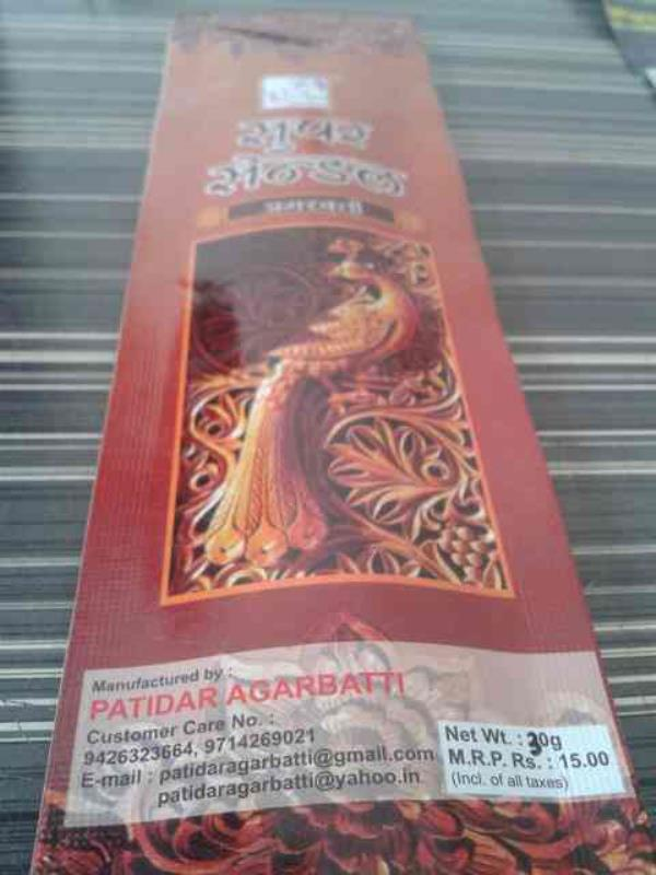 we are leading manufacturer of incence stick in vatva ahedabad    - by Patidar Agarbatti, Ahmedabad