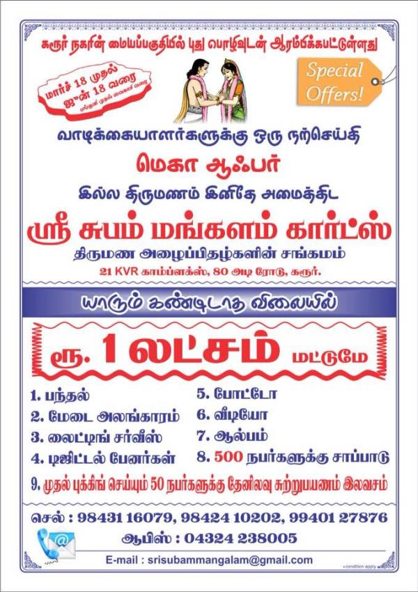 A to Z Service In Karur - by Sri Subam Mangalam Cards, Karur