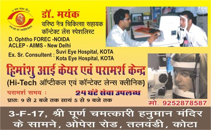 Advanced Eye Surgery, Eye Surgery in kota, Retinal Surgery in kota, LASIK in kota, Vitreo Retina Surgery in kota, Eye Care in kota, Eye Hospital, Refraction Surgery, Ophthalmic Hospital, Glaucoma Surgery, Eye Hospital In talwandi kota, Sma - by Himanshu Eye Care Hospital, Kota