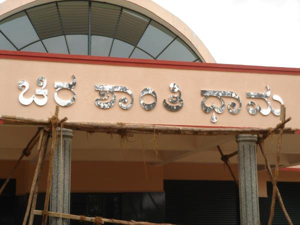 Steel Letters Manufacturers   we are one of Leading Manufacturers of Sign boards, writing boards, we supply steel letters suppliers in karnataka - by Spectra Sign Systems, Bangalore