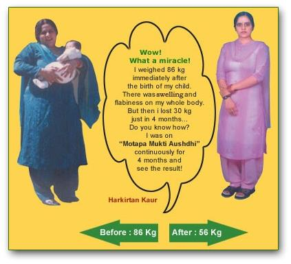 "Now you can also get a fat free life 'Ayurveda' gives an easy and only solution to lose weight in a quick and permanent way. The weight reducing/ Motapa-Mukti Ayurvedic Therapy provided by ""Adinath Ayurvedic Research centre"" reduces the ext - by Weight Loss Products In Delhi, New Delhi"