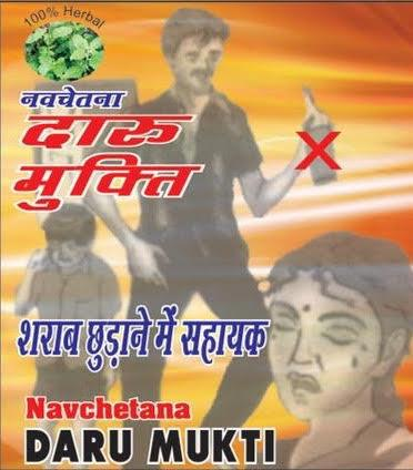 09312767167, 09868164795 NAVCHETANA KENDRA, which has been deeply involved in the national campaign of 'DARU MUKTI'. It is our privilege to inform that our efforts to make our nation free from alcohol addiction are still spreading all over  - by Navchetana Kendra, Delhi