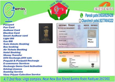 Global e-Services available here............... - by Global Infotech, Nadiad