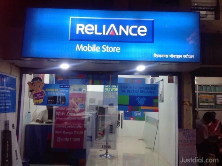 Reliance Mobile Store at Rahila Enterprises, Jama Masjid Road, Moradabad,  - by Rahila Enterprises, Moradabad