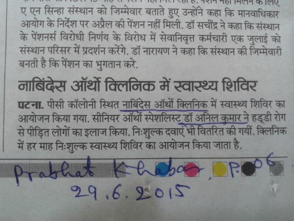 Free Camp at Clinic on 27.06.2015 - by Nabindes Ortho Clinic, Patna