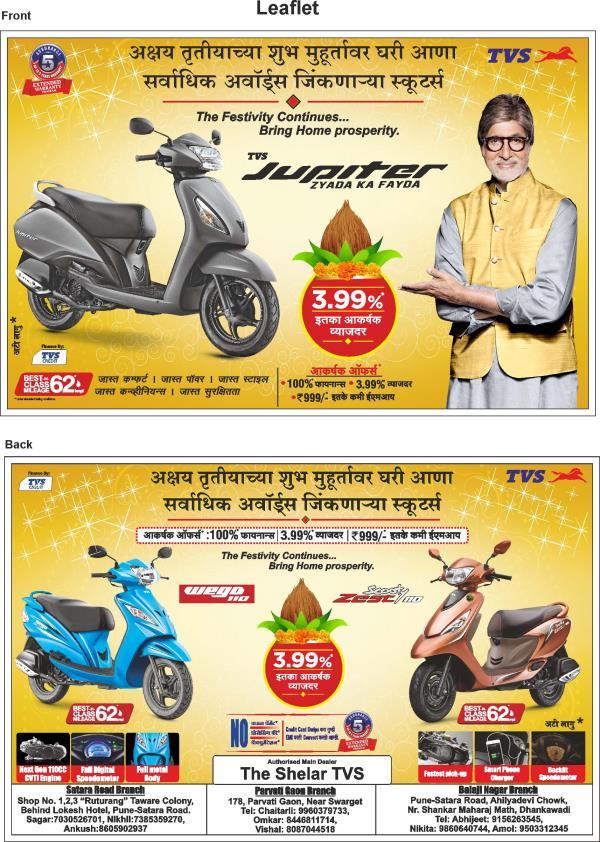 HAPPY AKSHAYA TRITIYA  FROM THE SHELAR AUTOMOTIVE ( TVS 2 WHEELER SHOWROOM )   - by The Shelar Automotive, Pune