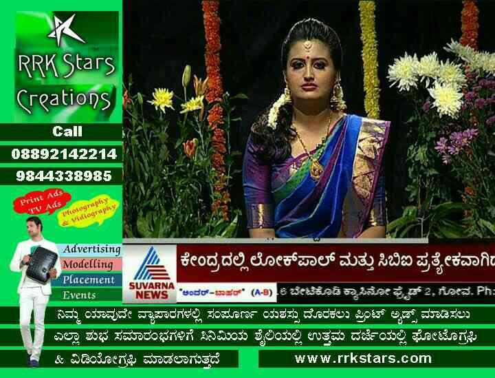 Leading TV ad agency in Bangalore - by RRK STARS CREATIONS, Bangalore