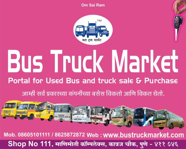 second hand force staff bus sale  in pune  WE ARE THE DEALERS IN PUNE MAHARASHTRA ALL TYPES 13 TO 50 SEATER USED BUSES  SELLER AND BUYER  WE ARE HAVING ALL TYPES COMPANY BRANDED 13 TO 50 SEATER BUSES FORCE, MAZDA, EICHER, TATA, ASHOK LEYLAN - by Bus Truck Market, Pune