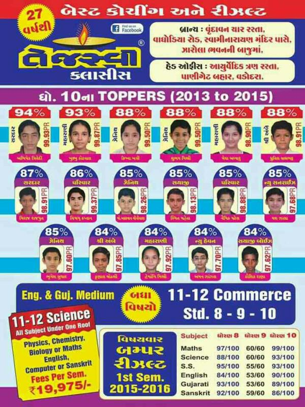 Coaching Classes in Vadodara for class 9th 10th 11th or for 12th tejsavi classes is providing the best coaching. We motivate students to get the maximum numbers not for being competitive but to break the law of competition. - by Tejsavi Classes, Vadodara