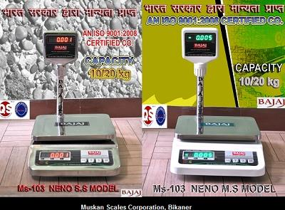 Weighing Scales Available in Capacity of 10 Kg and 20 Kg   Muskan Scales Corporation, Bikaner - by Muskan Scales Corporation, Bikaner