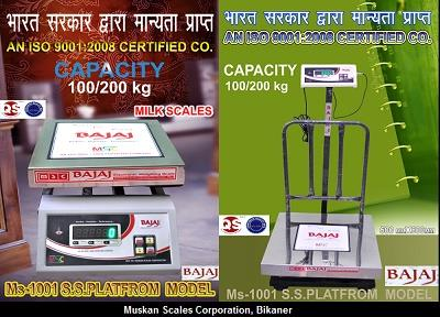 Weighing Scales Available in Capacity of 100 Kg and 200 Kg   Muskan Scales Corporation, Bikaner - by Muskan Scales Corporation, Bikaner
