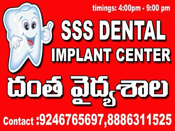 Dr Kasi's SSS DENTAL CARE & IMPLANT CENTER Dondaparthy , opp.TATA MOTORS, visakhapatnam-16 - by SSS DENTAL IMPLANT CENTER, Visakhapatnam