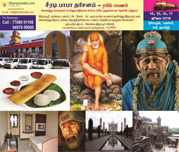 Shirdi Baba Darshan In Coimbatore - by Dharsanchallo, Coimbatore
