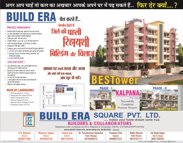 we are Introducing First Multi Story Building in Hindaun City, Distt. Karauli (Raj.) - by Build Era Square Pvt  Ltd, Sawai Madhopur