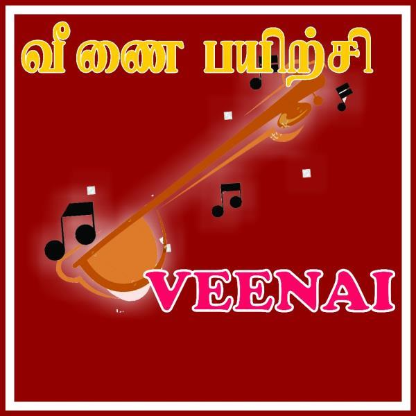 We Also Do Many Extra Curricular Activity .   We Engaged Our Children To Learn Veena.   Veana  Class In Sellur Madurai - by Priyas Kids Fit Pre School & Play School, Madurai