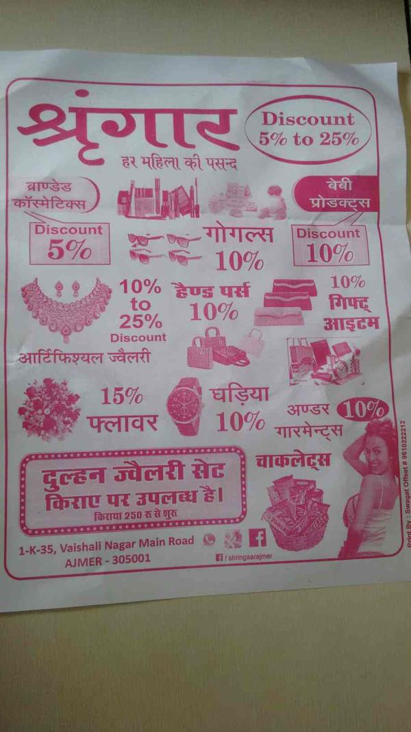 Our latest offers on branded cosmetics and Artificial jewellery  - by SHRINGAAR, Ajmer