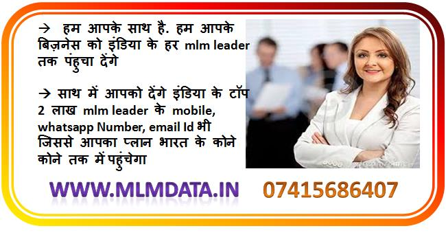mlm data, 2 lakh contacts, 2L email id, 2 lakh whatsapp number, free classified, Bulk sms, bulk email,  http://www.mlmdata.in -7415686407  - by MLM DATA, DELHI