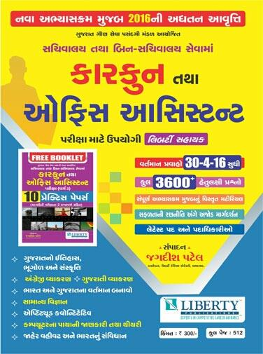 bin sachivalay tatha sachivalay karkun exam guide 2016 edition is available on www.eliberty.in - by LIBERTY , Ahmedabad