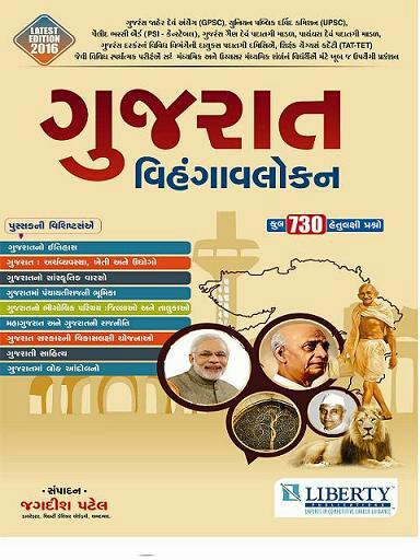 Gujarat vihangavlokan 2016 edition is available now on eliberty.in - by LIBERTY , Ahmedabad