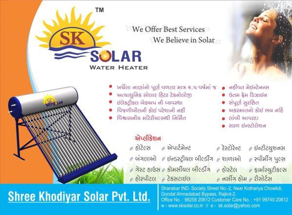 Hi - by Sshree Khodiyar Solar Pvt Ltd, Rajkot
