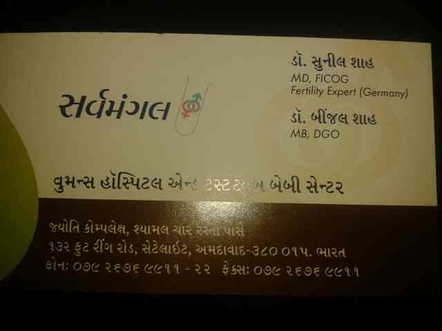 test tube baby centre in ahmedabad    - by Sarvamangalhospital, Ahmedabad