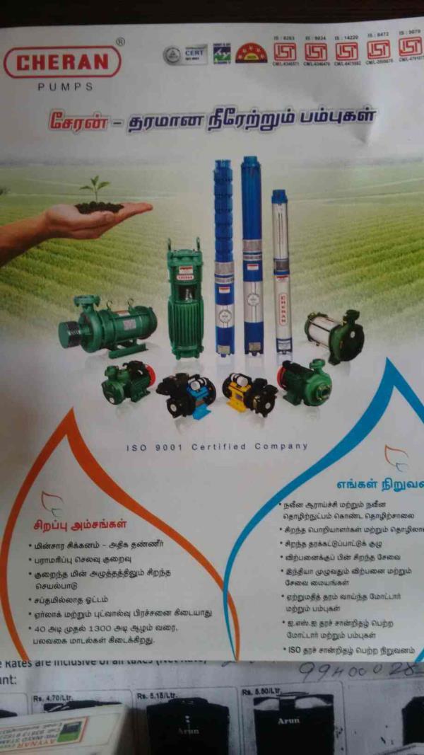 we are leading dealer for cheran pumps in maraimalai nagar - by Srimahalakshmitraders, Chennai