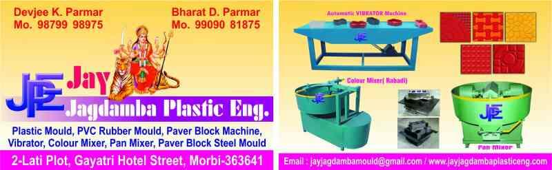 leading manufacturer of fully automatic and semi automatic fly ashy bricks machine in Morbi. - by Jay Jagdamba Plastic Engineering, 2, Lati Plot. Morbi