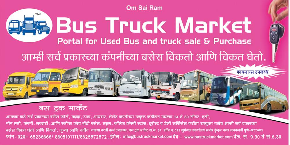Use bus sale in Pune  WE ARE THE DEALERS IN PUNE MAHARASHTRA ALL TYPES 13 TO 50 SEATER USED BUSES  SELLER AND BUYER  WE ARE HAVING ALL TYPES COMPANY BRANDED 13 TO 50 SEATER BUSES FORCE, MAZDA, EICHER, TATA, ASHOK LEYLAND. AC NON AC, COMPANY - by Bus Truck Market, Pune