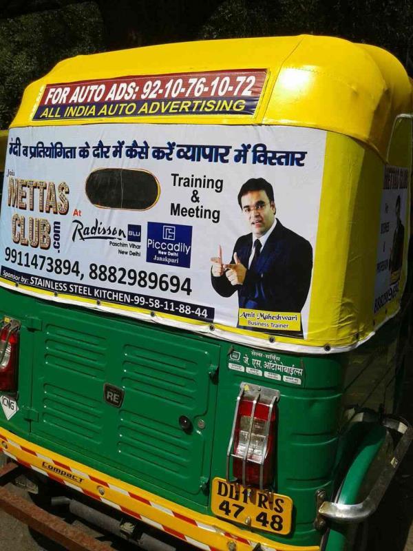 auto advertisements - by Aradhya Advertising, Delhi