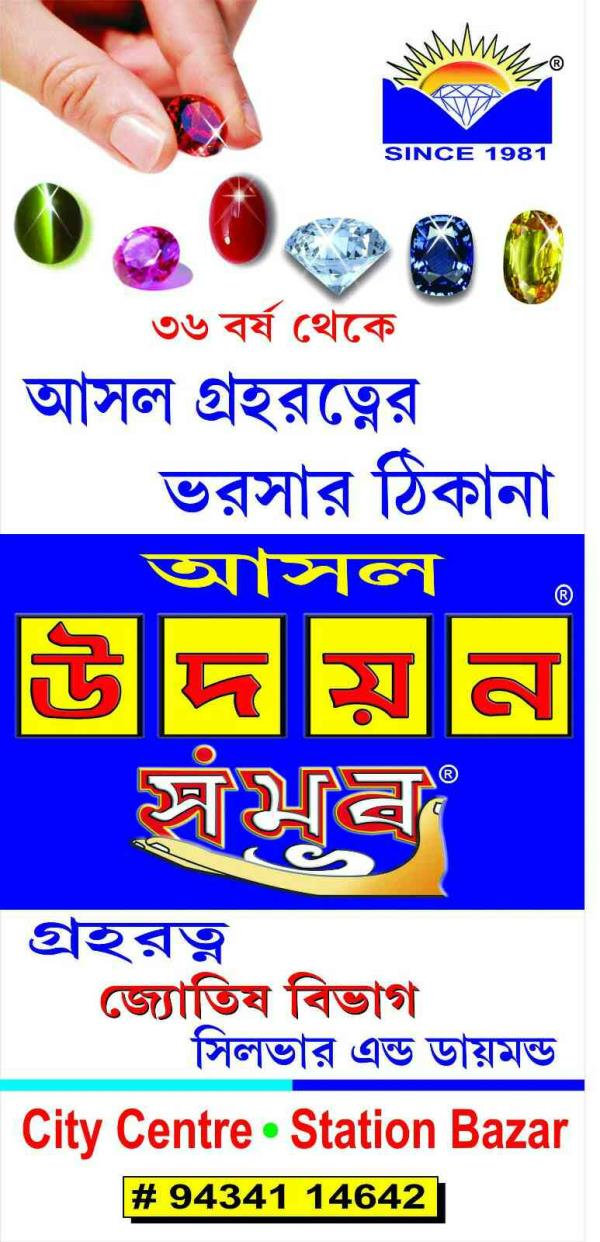Rath YATRA offer upto 6th July  20%* Discount on Gemstones, Solitaire Diamond, Astro consultancy.  assured Free Gift.  - by ORIGINAL  UDAYAN SAMBHAV, Durgapur