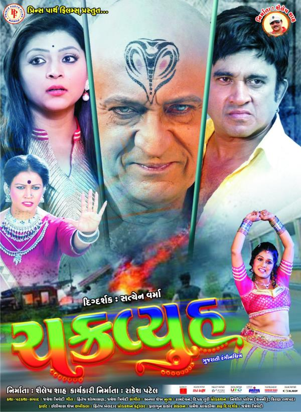 Contact For Complete Gujarati Cinemas Guide,  Gujarati Cinemas Heroes Gujarati Cinemas Heroins Gujarati Cinemas Producers Gujarati Cinemas Film Makers Gujarati Cinemas Film Locations For all Gujarat Film Cinemas Single Contact Point www.guj - by Gujarat Film Industry | One Stop Solution for Gujarati Movies, Ahmedabad