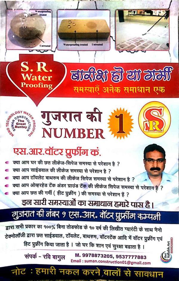 No 1 water proofing expert in vadodara , gujarat.Serving water proofing service in surat, bharuch, ahmedabad. s.r.waterproofing company, vadodara. - by S.R.Water Proofing, Vadodara