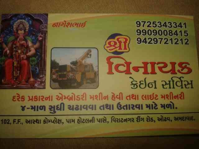 we are.crain services provide in ahmedabas. - by Vinayak Crain Services, Ahmedabad
