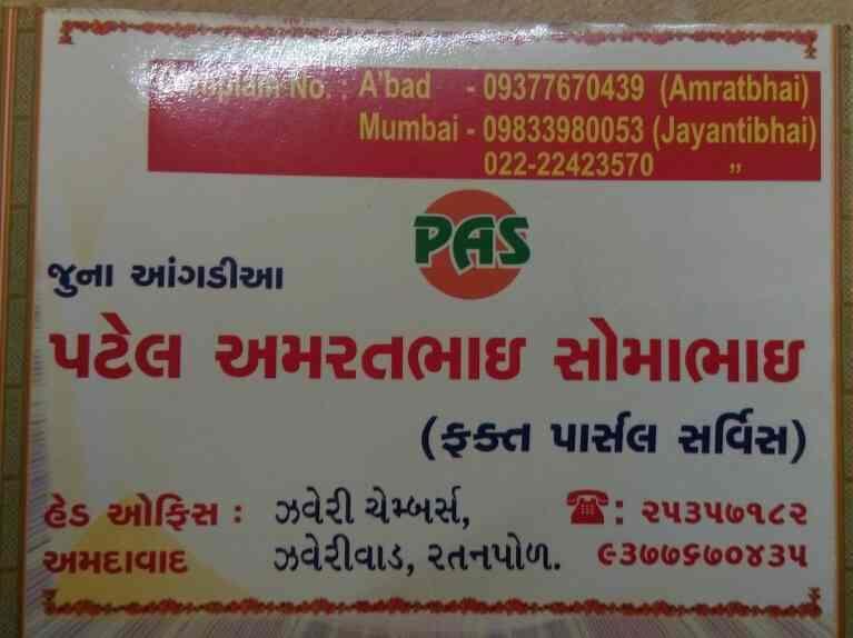 patel amratbhai somabhai  Best angadia service in Ahmedabad  - by Patel Amratbhai Somabhai, Ahmedabad