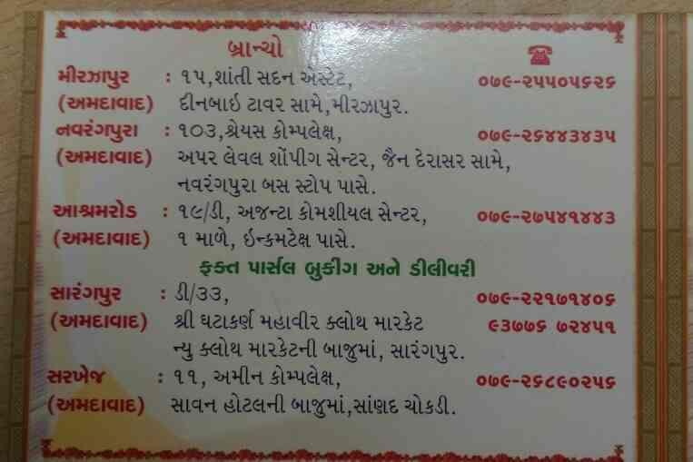 our branches  all over India  angadia service in Ahmedabad  angadia service in Mumbai angadia service in surat angadia service in Vadodara  - by Patel Amratbhai Somabhai, Ahmedabad
