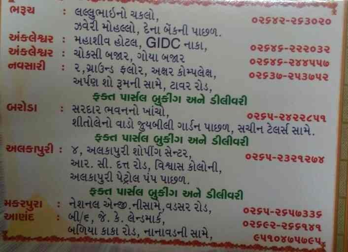 angadia service in ankleshwar  contact us  - by Patel Amratbhai Somabhai, Ahmedabad