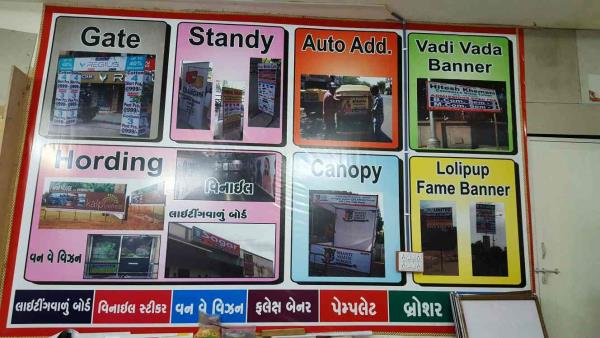 We are the leading providers of all advertising solutions in Ahmedabad city of Gujarat state. We provides services like *Brochure *Gate *Standby *Auto add. *Vadi vada banner *Hording *Canopy  *Lolipup Fame Banner  For more info feel free to - by Star Publicity, Ahmedabad