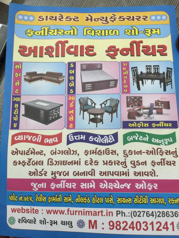 Test mail - by Ashirwad Furniture , Ahmedabad