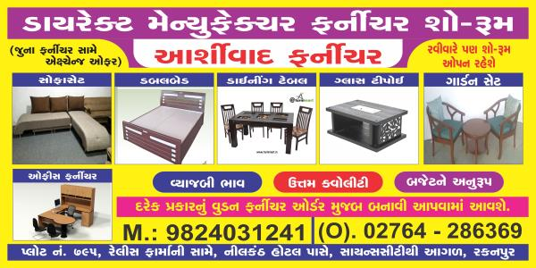 We Ashirvad Furniture Are One Of The Leading Manufacturer And Supplier Of Furniture.  - by Ashirwad Furniture , Ahmedabad